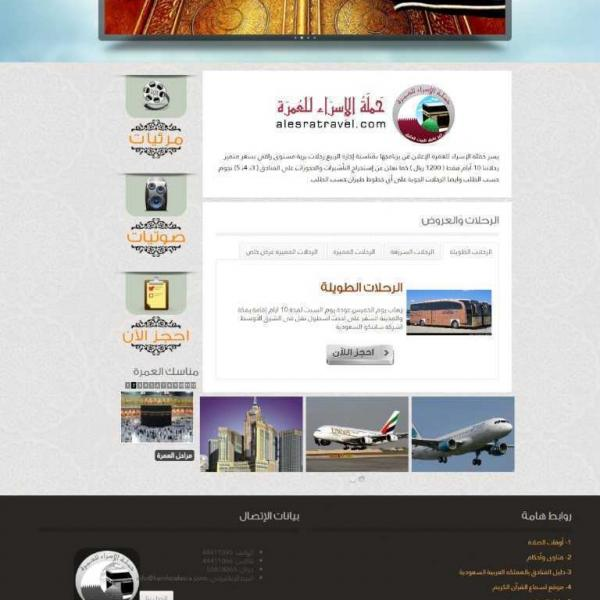 Al Esraa Travel Company